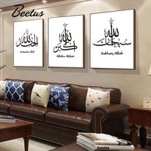 Modern Arabic Calligraphy Zikr Zikrullah Black&White Islamic Prints Posters Wall Art Pictures for Living Room Home Decor