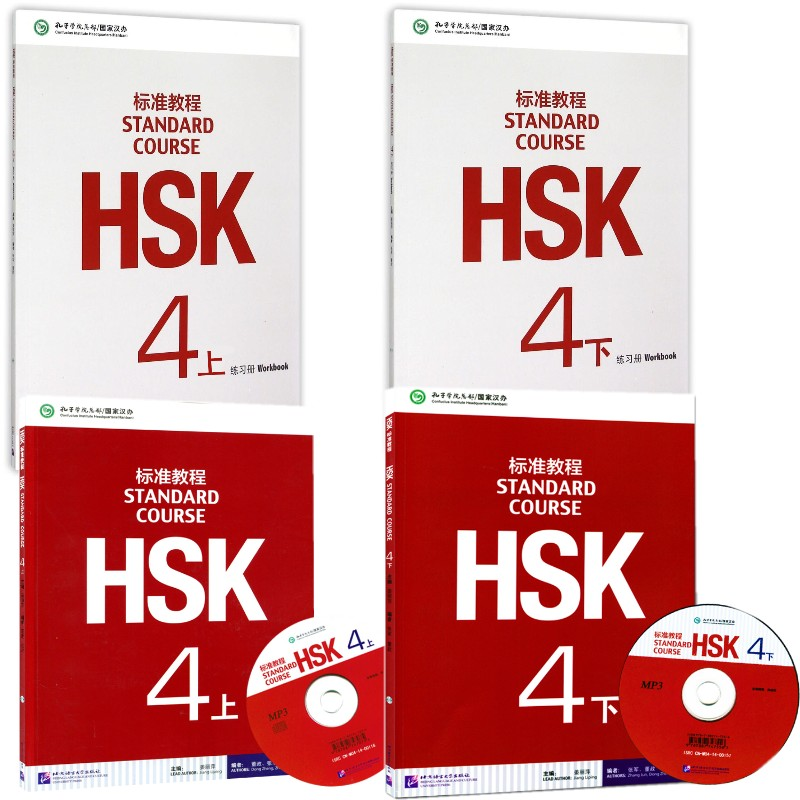 4pcs/set Learning Chinese HSK students textbook :Standard Course HSK with 1 CD (mp3)--Volume 4 4pcs lot chinese standard course hsk 6 include cd chinese english exercise book hsk students workbook and textbook