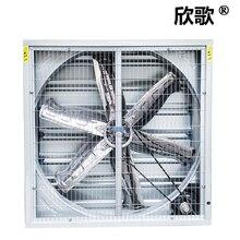 XINGE отрицательное давление вытяжной вентилятор промышленности высокой мощности сильный завод фермы вентиляции вентилятор