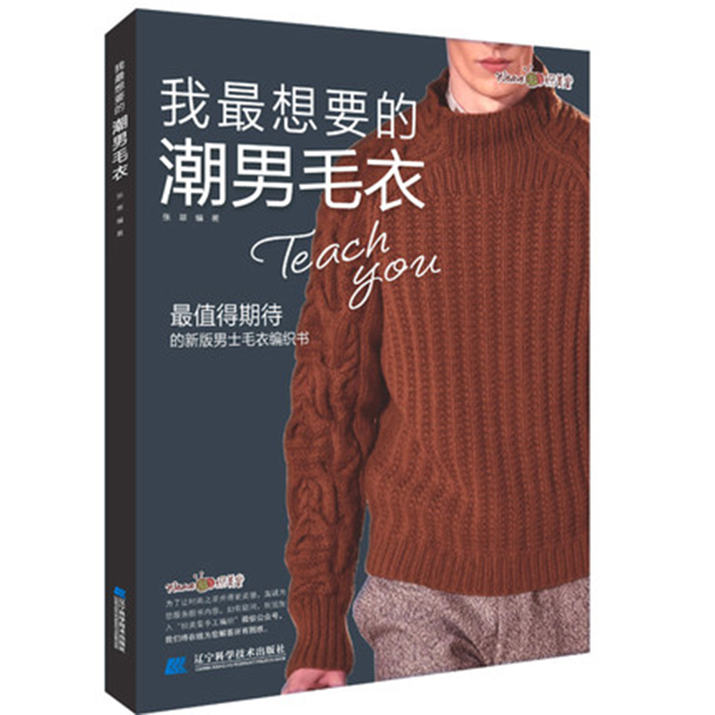 Men's Clothing Woven Books Sweater Woven Style Men's Sweater Style Pattern Pattern Daquan Men's Sweater Hand-woven Tutorial Book