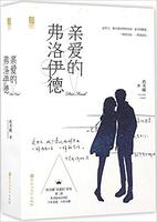 2pcs Chinese popular love novel Dear Freud by Jiu yue xi, / Chinese youth literature book