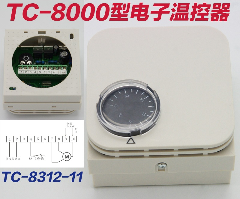 TC8000 thermostat integral proportional temperature controller fan coil thermostat central air conditioning thermostat цена