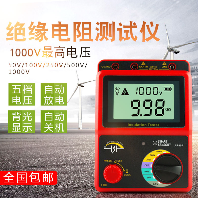 SMART AR907+ 50V-1000v Digital Insulation Resistance Tester Meter Voltage meter Megger Testing Meter Multimeter