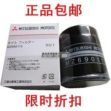 forMITSUBISHI V3 Ling Yue outlander Lancer wing God  Jin Hyun oil filter lattice filter font