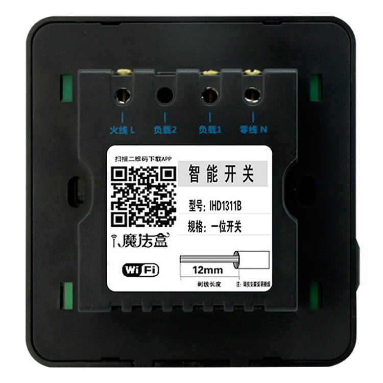 Honyar-1-Way-WiFi-Wall-Touch-Switch-e-Touch-Lighting-Panel-Works-with-Broadlink-APP-(3)