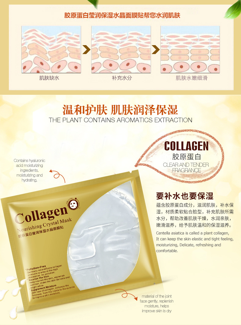 BQY9735 Crystal Collagen Face Mask -7