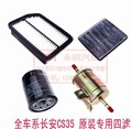 changan cs35 four filter  air conditioning + air  + oil  + Fuel filter