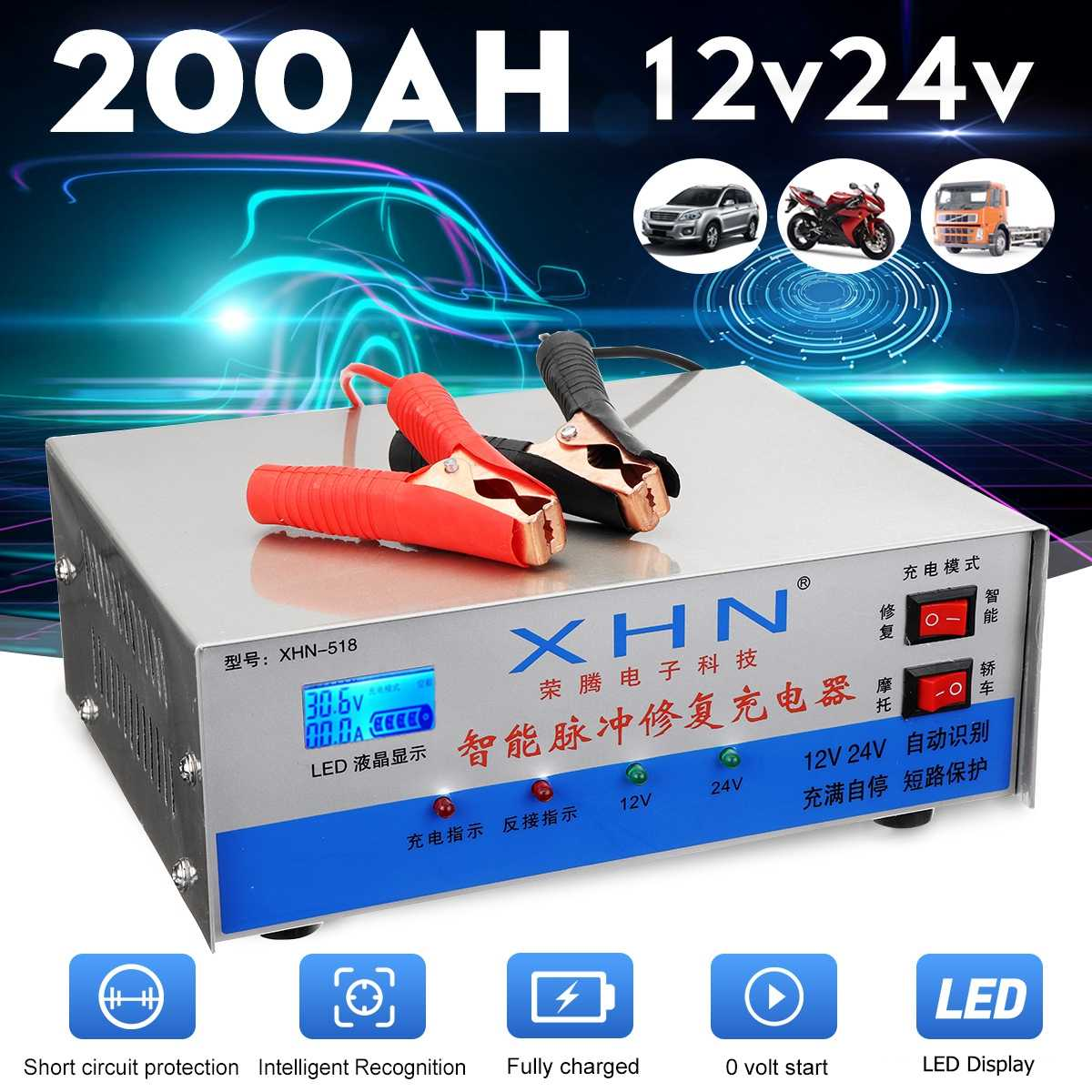 12V 24V Car Battery Charger Intelligent Pulse Repair Charger LED Display Voltage Automatic Identification 200AH