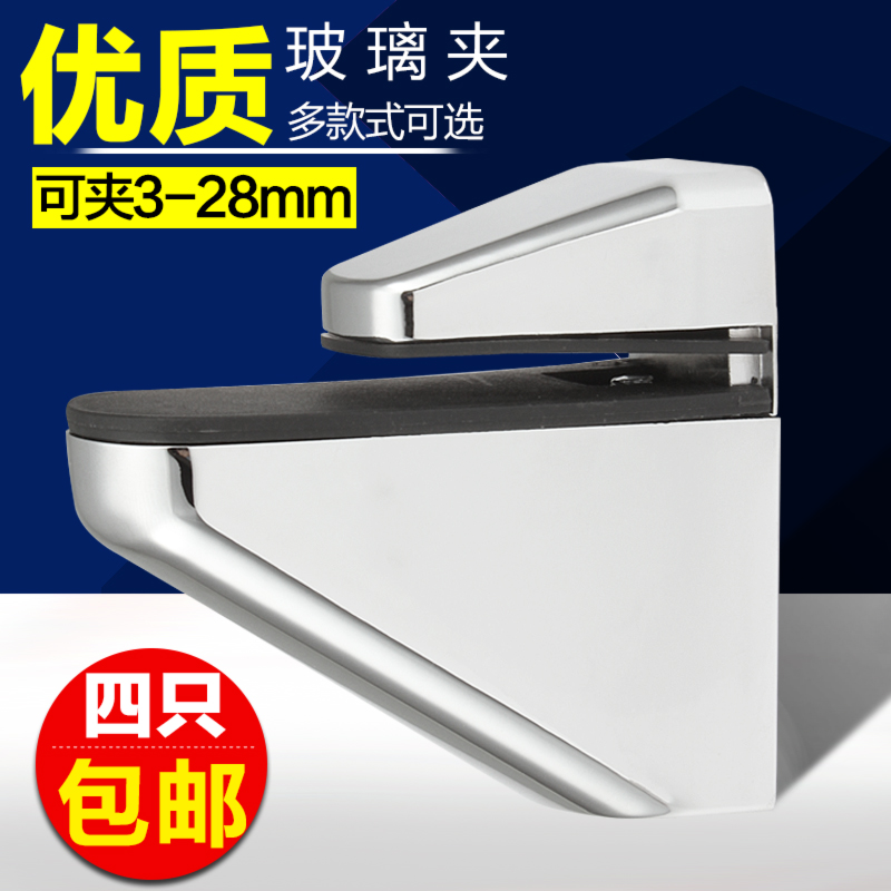 Adjustable glass clip fitted clip bracket glass accessories card clip glass partition shelf clip 5-46mm freeshipping glass clip base ns4802