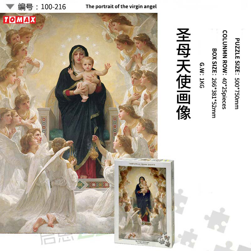 ToMax 1000 version of adult puzzle puzzle game The portrait of the virgin angel puzzle 1000 каскад водопадов кб1000 6910