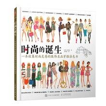 96หน้าแฟชั่นAnti ความเครียดInky Treasureหนังสือสำหรับผู้ใหญ่Secret Gardenวาดภาพวาดหนังสือสีศิลปะหนังสือ