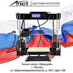 Anet A8 Prusa i3 reprap 3d принтер комплект/8 Гб SD PLA пластик в качестве подарков/экспресс-доставка из России