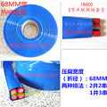 Seção 3 18650 bateria caixa de PVC termoencolhível manga 18650 bateria de lítio de 68 MM de largura pele encolher filme termoencolhível filme