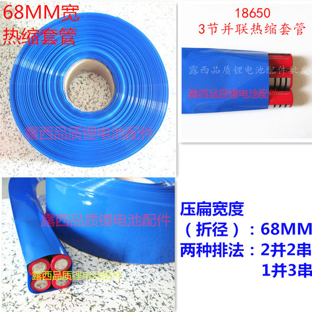 Section 3 18650 battery casing PVC heat shrinkable sleeve 18650 heat shrinkable film lithium battery 68MM wide skin shrink film