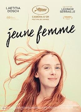 《年轻女子》2017年法国剧情电影在线观看