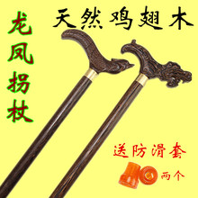 Filial piety elderly Mahogany wood wooden crutch    tap crested old Walker mahogany cane stick