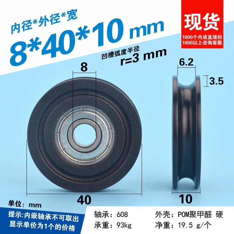 10 Pcs 608zz Bedekt Plastic Delrin Lager Voor Windor Deur Roller Wiel U Gegroefde Braeing Wiel 8x40 X 10mm Katrol Gratis Verzending