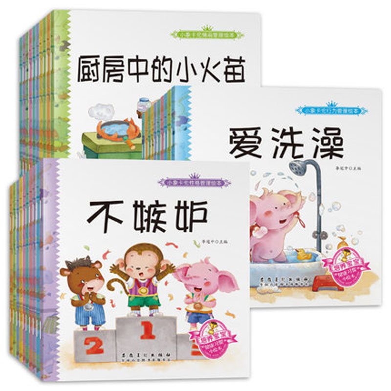30pcs Baby Bedtime Story Book / Children's Parents And Children Enlightenment Textbook