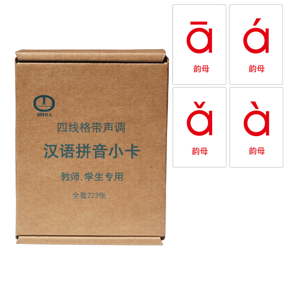 Children Pinyin cards with a full set of four tones four lines the first grade pupils early childhood cognitive aids card chinese chronological stamps 2006 23 the four treasures of the study a full set of a total of 4 pieces of special stamps