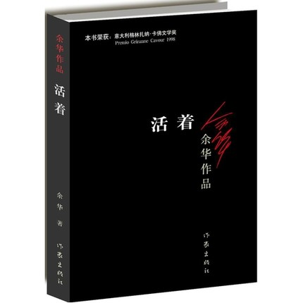 To Live written by yu hua Best selling Chinese modern fiction literature reading novel book|  - title=