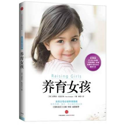 Chinese Book Raising Girls New Generation Mothers Are The Enlightenment Book And Parenting Guide For Raising Girls