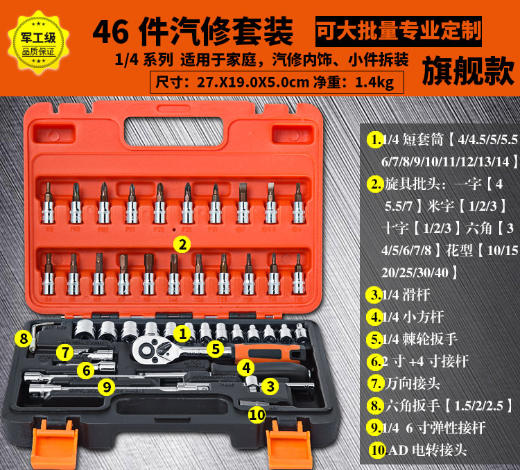 High Quality 46pcs 1/4-Inch Socket Set Car Repair Tool Ratchet Torque Wrench Combo Tools Kit Auto Repairing xkai 14pcs 6 19mm ratchet spanner combination wrench a set of keys ratchet skate tool ratchet handle chrome vanadium
