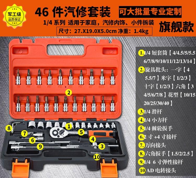 High Quality 46pcs 1/4-Inch Socket Set Car Repair Tool Ratchet Torque Wrench Combo Tools Kit Auto Repairing