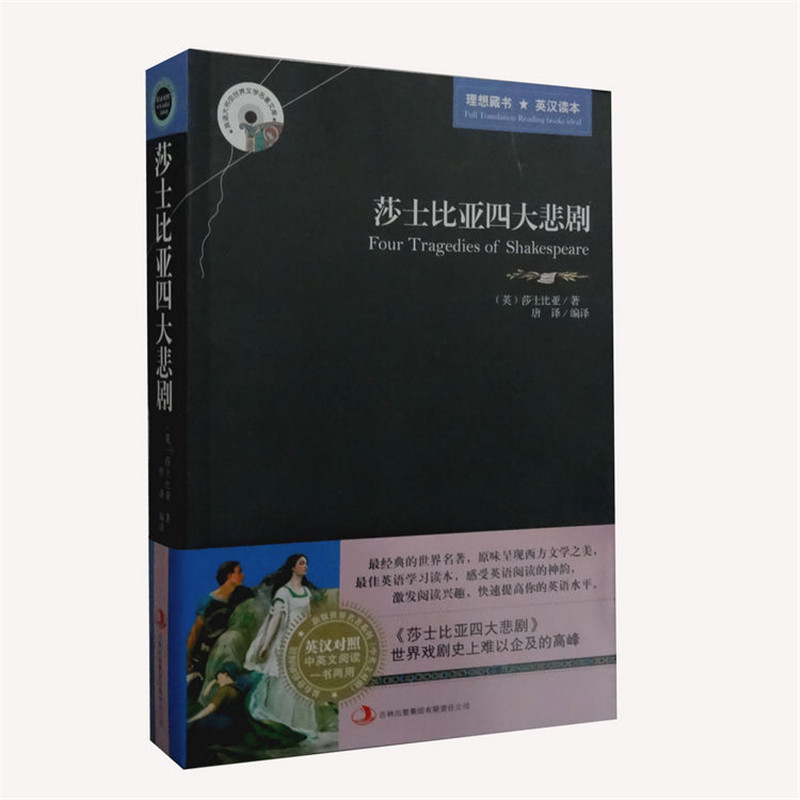 New Shakespeare's four great tragedies Hamlet Othello King Lear Macbeth Bilingual Chinese and English world famous book othello