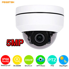 цена на 5MP 5X POE  MINI PTZ IP Dome camera 1080P CCTV Camera 30M IR MINI Security Camera for CCTV System Video Surveillance camera