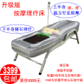168A Jade electric massage bed multifunctional quinquagenarian care