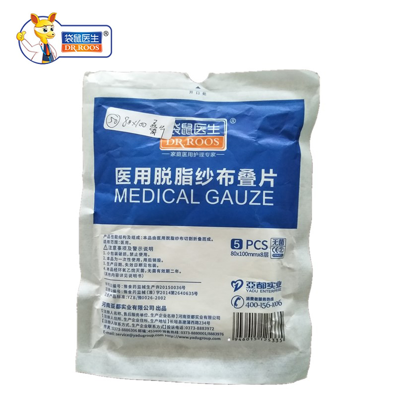 DR.ROOS 5pcs 80x100mm 8 Layer Gauze Pads 100% Cotton First Aid Wound Dressing Sterile Medical Gauze Pad Wound Care Supplies