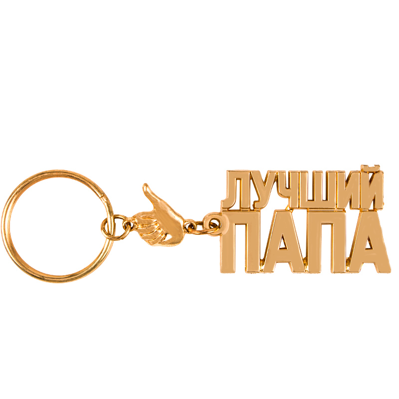 2015 new Russian keychain the letters keychain keyring excellent gift to best dad the father day souvenir keyring collection ...