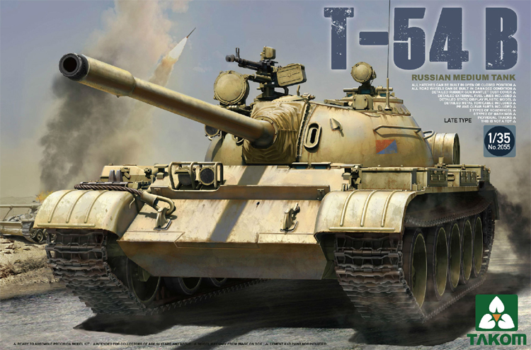 TAKOM 1/35 Rusia Medium Tank T-54 B Type Type # TAK-2055 (No.2055)