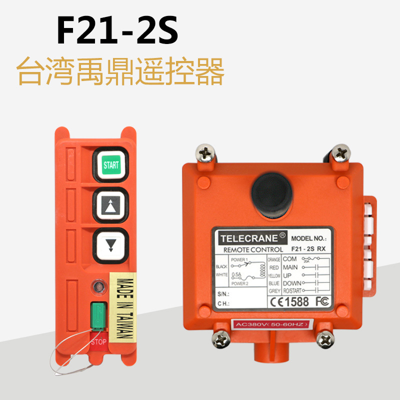 F21-2S 1 transmitter and 1 receiver, industry remote control crane switch hoist switchF21-2S 1 transmitter and 1 receiver, industry remote control crane switch hoist switch