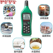 Mastech Digital Hygrometer Thermometer Temperature Humidity Moisture Meter MS6508 VS F971 Dew Point Wet Bulb