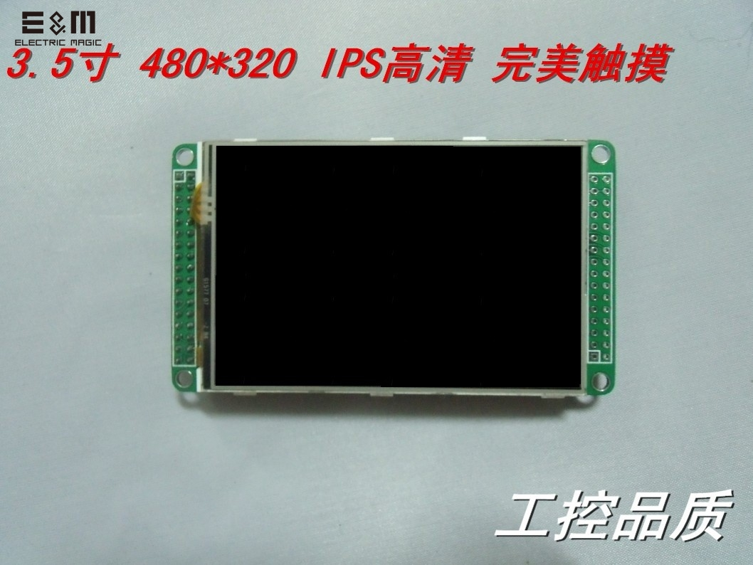 E&M 3.5 inch 480*320 IPS Resistive Touch Screen LCD Display Module TFT ILI9481 Drive For SHANYAN ALIENTEK MiniSTM32