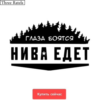 Three Ratels TZ-496 20*32cm 12.5*20cm 1-5 pieces Eyes are afraid when NIVA driving for Lada car stickers auto sticker image