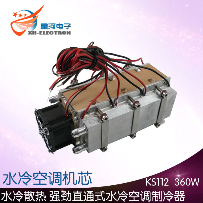 X205 semiconductor 360W refrigeration water-cooled air conditioning machine core refrigeration and air conditioning tec1 12708 65w semiconductor refrigeration part