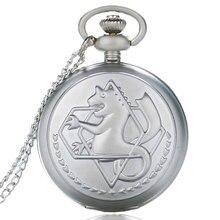 Fob Watches Full Metal Alchemist Dull Polish Pocket Watch Men's Quartz Watch Relogio de Bolso