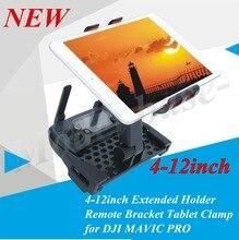 4-12 дюймов расширенный держатель дистанционного кронштейн Tablet зажим для dji Мавик Pro Аксессуары
