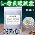 100 cápsulas de suplemento Dietético cápsula de polvo de alta pureza 99% L arginina Aumento muscular aptitud requerida