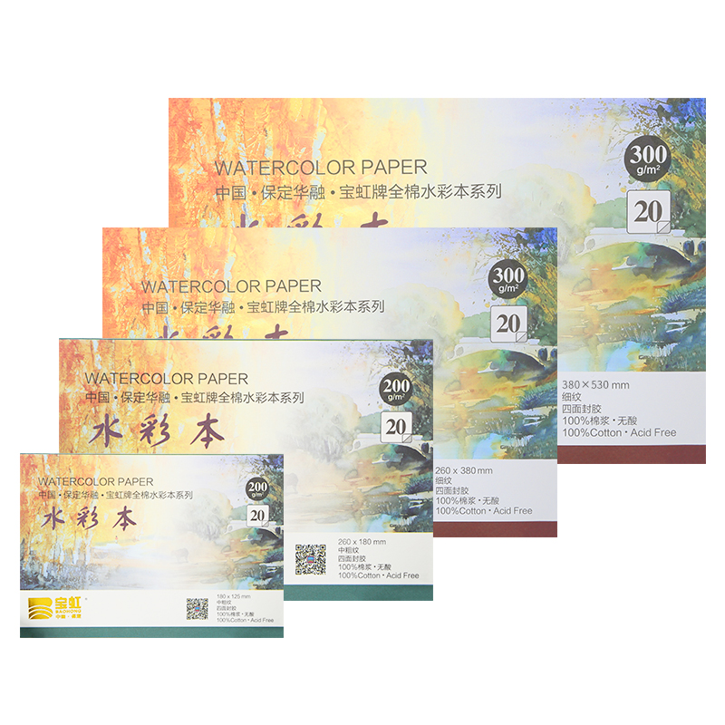 Baohong Watercolor Beginner 32K16k8K Four-sided Sealant In The Coarse-grained Fine Lines With Travel Painting Art Supplies