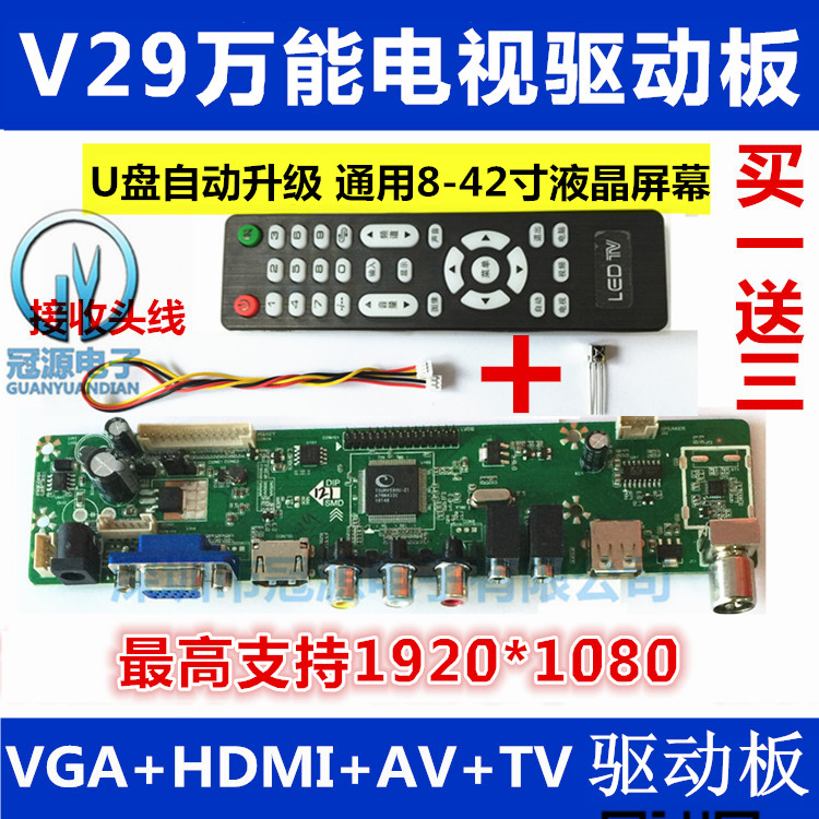 Original Lokhua four-in-one TV driver board HD HDMI TV V29 TV board T.VST29.03 42pa50c tv sc board driver board y board tnpa3543 txnsc1yfsc
