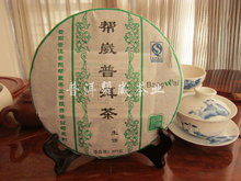 Puerh tea health care trees  cake Chinese yunnan puer pu er 357g the health pu-erh food free