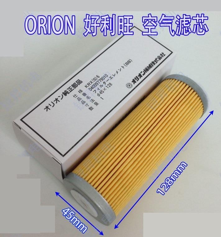 Orion vacuum pump air filter WQB80 KRX6 KRF40 CBX40 printing machine exhaust filter