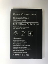 New 100% High Quality BQS 5020 Battery for BQ Strike BQS 5020 BQS-5020 phone Tracking Code аксессуар чехол bq bqs 5020 strike cojess ultra slim book экокожа флотер silver
