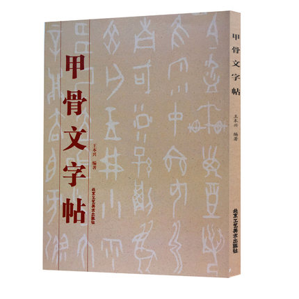 Chinese Calligraphy Book Jia Gu Wen Zi Tie, Oracle Bone Script Copybook For Calligraphy,Ancient Chinese Words Book
