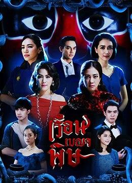 《五毒屋》2018年泰国剧情,历史,爱情电视剧在线观看