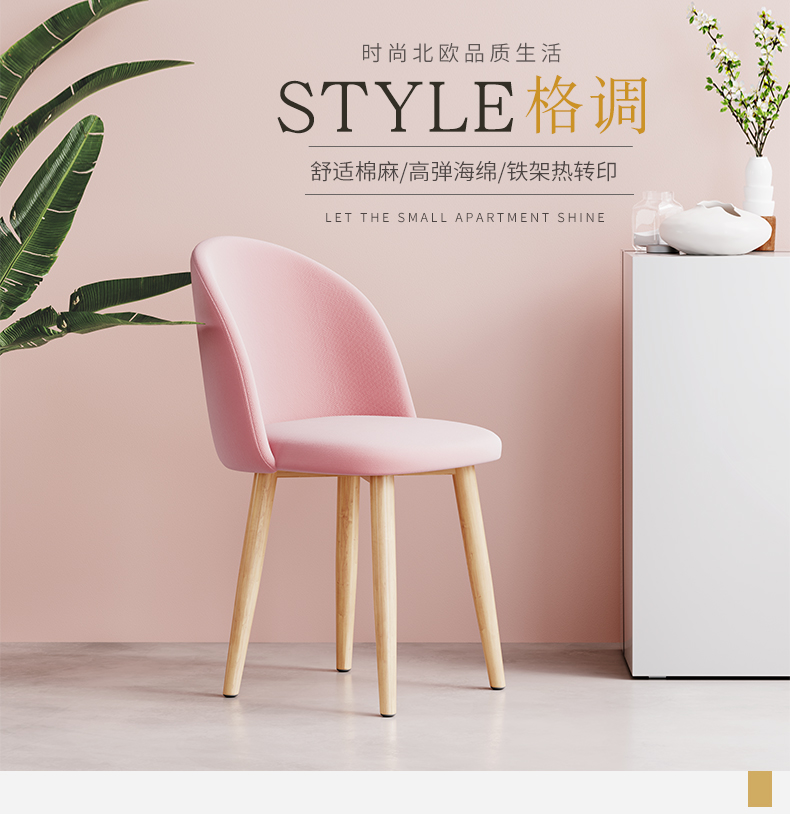 Fine Ins Wind Chair Girls Home Net Red Makeup Chair Dressing Modern Minimalist Computer Stool Back Nordic Dining Chair Ibusinesslaw Wood Chair Design Ideas Ibusinesslaworg
