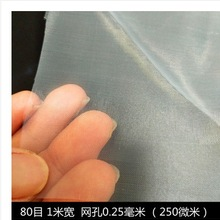 80 mesh/In 180 micron gauze water nylon filter mesh soya bean paint screen coffee wine net fabric industrial filter cloth 1m*1m